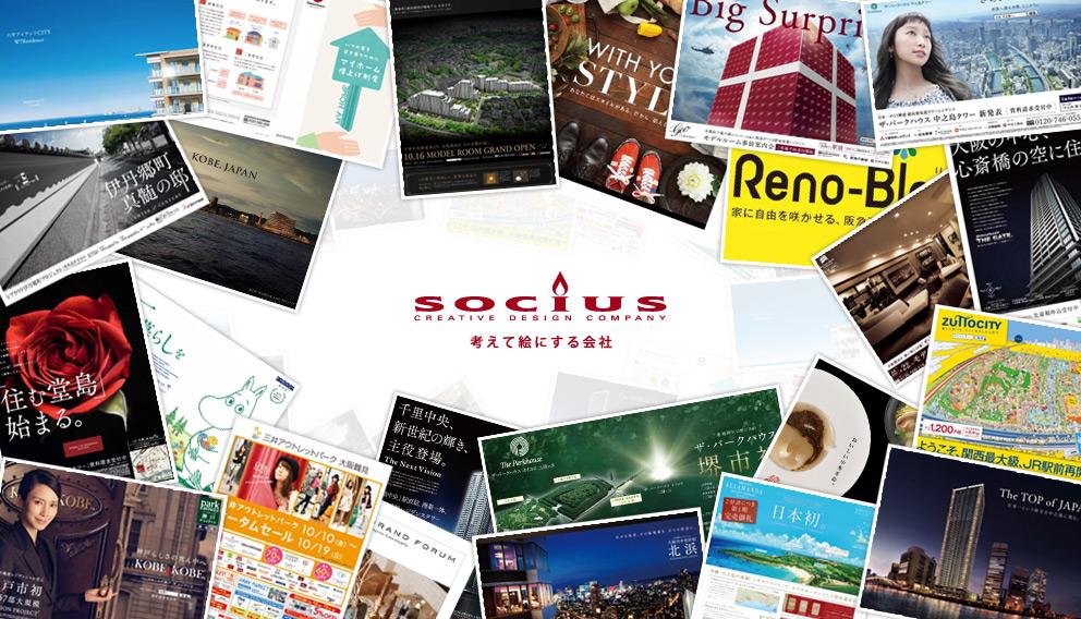 広告企画・各種プリント媒体について