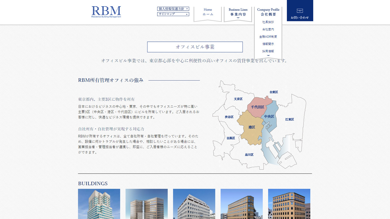RBM|レジデンス・ビルディングマネジメント